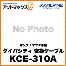 ALPINE ホンダ ホンダ/マツダ車用 ダイバシティ 変換ケーブル KCE-310A{KCE-310A[960]}