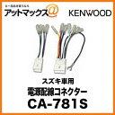 KENWOOD 電源配線コネクター スズキ 車用 CA-781S