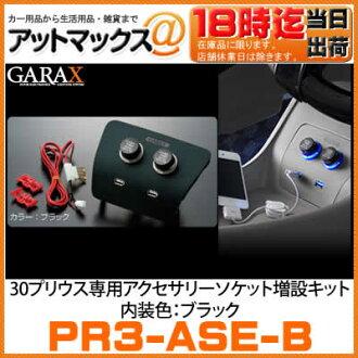PR3-ASE-B Galax GARAX K ' spec 30 extension Kit for Prius accessories socket 30 of Prius ZVW30