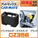CZ356 【ブラック】 カーメイト CARMATE ドリンクホルダー スマホタッチ スマートフォンを同時にホールド 【ゆうパケット不可】