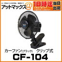 【Meltec 大自工業】CF-104 カーファン クリップ式 DC12V専用 首振り機能付き