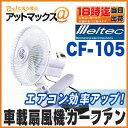 【大自工業 メルテック Meltec】【CF-105】車内扇風機 カーファン DC12V専用 ホワイト風量調節 首振り 角度調節 クリップ式