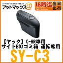 【YAC ヤック】C-HR専用 サイドBOXゴミ箱運転席用フロントドアポケットにピッタリ【SY-C3】