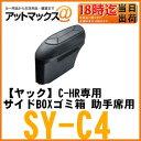 【YAC ヤック】C-HR専用 サイドBOXゴミ箱助手席用フロントドアポケットにピッタリ【SY-C4】