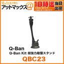Qbc23