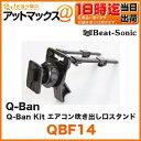 Qbf14