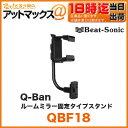 Qbf18