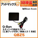 Beat-Sonic/ビートソニックーQ-Banシリーズ 3.5インチ液晶モニター【QBZ5】(L型フック付き/映像入力1系統)(スマートフォン・ナビ・タブレッ...