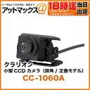 Cc-1060a