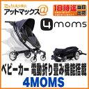 【4MOMS ORIGAMI】ベビーカー 電動折り畳み機能搭載 シルバー