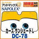 【ナポレックス】【DC-78】ドライブ用品サンシェードL/カーズ/イエロー