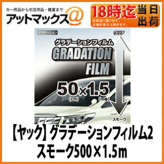 Window film gradation film 2 smoke 500*1.5m