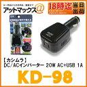 【カシムラ】DC/ACインバーター(定格出力15W/最大出力20W) AC+USB 1A【KD-98】