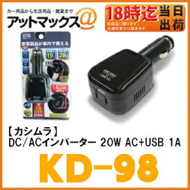 【カシムラ】DC/ACインバーター(定格出力15W/最大出力20W) AC+USB 1A【KD-98】{KD98[9122]}