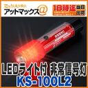 【小林総研】緊急・セーフティー用品LEDライト付き非常信号灯【KS-100L2】非常信号灯もLED仕様発煙筒の代わりに使用出来ます。【ゆうパケット不可】