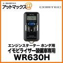 COMTEC コムテック エンジンスターター イモビライザー装備車専用 ホンダ用 WR630H