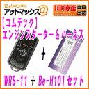 Wrs-11be-h101