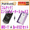 Wrs-11be-h102