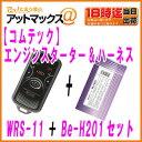 Wrs-11be-h201