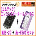 Wrs-20be-h301