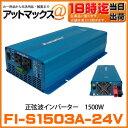 FI-S1503A-24V 未来舎 パワータイト 正弦波インバーター 24VDC 連続出力:1500W