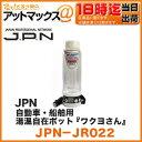 Jpn-jr022