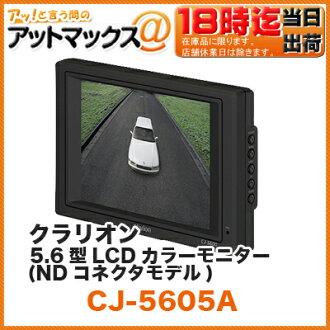 5.6型LCD彩色监视器(ND接头型号)(供卡车·公共汽车使用的LCD监视器事情)