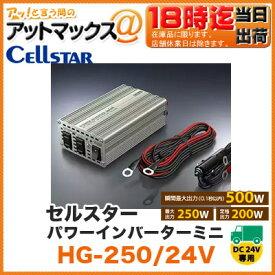 【CELLSTAR セルスター】 パワー インバーター ミニ【HG-250/24V】 (車中泊するならこれ!停電対策!災害・防災の備えに) (パワーインバーター ミニ HG25024V DC-ACインバーター power inverter mini) {HG-250/24V/M[1150]}