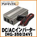 HG-350/24V【CELLSTAR セルスター】DC/ACインバーター DC24V専用 HG350/24V