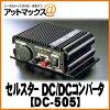 DC/DC換流器DC-505