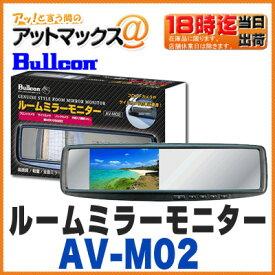 【ブルコン フジ電機工業】【AV-M02】 ルームミラーモニター 4.3インチワイド RCA端子 2系統{AV-M02[1400]}