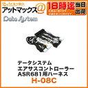 Datasystem/データシステムエアサスコントローラーASR681用ハーネス【H-08C】(レクサスRX350/RX450h)