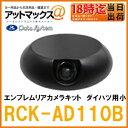 【DataSystem データシステム】バックカメラエンブレムリアカメラキット ダイハツ用 小 【RCK-AD110B】