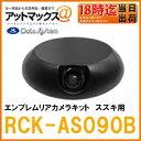 【DataSystem データシステム】バックカメラエンブレムリアカメラキット スズキ用 【RCK-AS090B】
