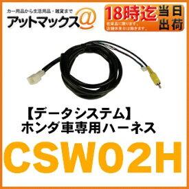 【DataSystem データシステム】【CSW02H】 ホンダ車専用ハーネス CSW294 カメラスイッチャー用 {CSW02H[1450]}
