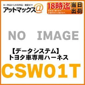 【DataSystem データシステム】【CSW01T】 トヨタ車専用ハーネス CSW294マルチカメラスイッチャー用 {CSW01T[1450]}