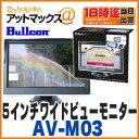 【ブルコン フジ電機工業】【AV-M03】5インチワイド ビューモニター(薄型軽量ボディで角度調整も可能!) オンダッシュ型 車載