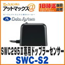 Swc-s2
