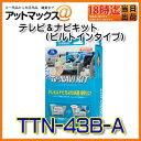 Ttn-43b-a_1