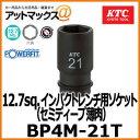 KTC 12.7sq.インパクトレンチ用ソケット[セミディープ薄肉] BP4M-21T