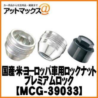 Check nut premium lock MCG-39033 for a domestic car, United States car, some European cars