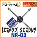 【EMERSON エマーソン】ニューレイトンクロスレンチ14インチ (薄口21mm付)【NR-03】