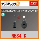 NBS4-Kネプロス12.7sq.スピンナハンドルヘッドリペアキットNBS4-K高強度高強靭高耐久