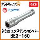 KTC 9.5sq. エクステンションバー BE3-150
