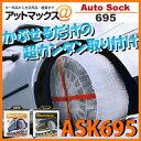 ASK695 (HP-695) AutoSock オートソック 695 タイヤ滑り止め 布製 タイヤチェーン 緊急用 ハイパフォーマンス 軽自動車NG