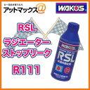【R111 RSL】【WAKO'S ワコーズ】ラジエーターストップリーク ラジエーター水漏れ防止剤【ゆうパケット不可】