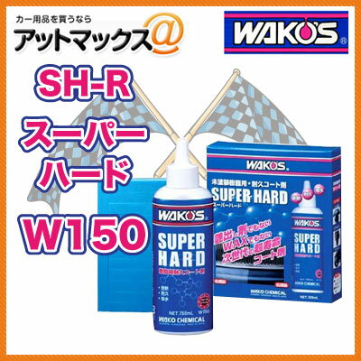【W150 SH-R】 WAKO'S ワコーズ スーパーハード 未塗装樹脂用耐久コート剤 【ゆうパケット不可】{W150[9980]}