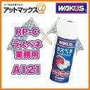 A121 RP-C WAKO'S ワコーズ ラスペネ業務用浸透潤滑剤 【ゆうパケット不可】