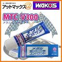 V300 MTC WAKO'S ワコーズ メタルコンパウンド 万能金属用磨き剤 【ゆうパケット不可】