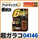 【SOFT99 ソフト99】 6倍耐久 超ガラコ 04146 G-19【ゆうパケット不可】
